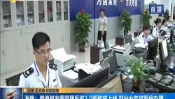 海南:增值税发票管理系统2.0版即将上线 部分业务将暂停办理