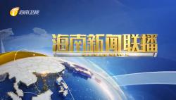 《海南新闻联播》2019年10月14日