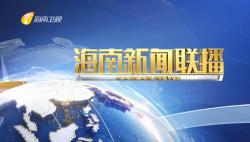 《海南新聞聯播》2019年11月12日