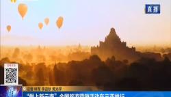 """""""愛上新云南""""全國旅游營銷活動在三亞舉行"""