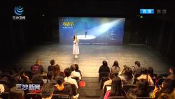 第十四届广州大学生戏剧节:青年学生传承戏剧经典
