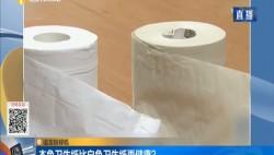 谣言粉碎机:本色卫生纸比白色卫生纸更健康?