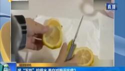 """谣言粉碎机:喝""""万能""""柠檬水 美白减肥还抗癌?"""