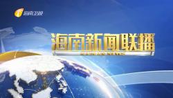 《海南新闻联播》2019年12月13日