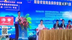 首届全国水产南繁种业发展论坛三亚召开 共话水产南繁发展之路