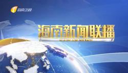 《海南新闻联播》2019年12月06日