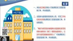 防控新型冠状病毒感染的肺炎疫情 三亚酒店行业公布