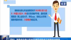 周知!海南省住房公積金管理局將暫停互聯網渠道服務