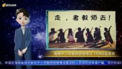 AI播報| 海南中小學教師資格考試 1月9日起報名