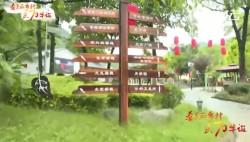 看美麗鄉村 慶70華誕丨甘肅省隴南市康縣長壩鎮花橋村