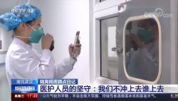 湖北武汉 隔离病房蹲点日记 医护人员的坚守:我们不冲上去谁上去