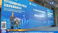 2019首屆國際海島沙灘運動及旅游發展高峰論壇在三亞舉行