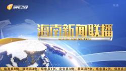 《海南新闻联播》2020年02月20日