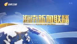 《海南新闻联播》2020年2月26日
