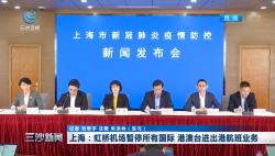 上海:虹桥机场暂停所有国际 港澳台进出港航班业务