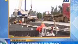 海口白驹大道改造项目顺利推进 预计6月全部完工