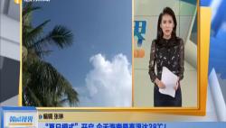 """""""夏日模式""""开启 今天海南最高温达38�C!"""