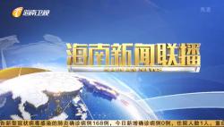 《海南新闻联播》2020年3月19日