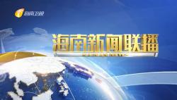 《海南新闻联播》2020年03月30日
