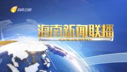 《海南新闻联播》2020年03月27日