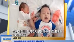 宝宝哇哇大哭 身边婴儿反应亮了