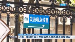 上海:推进社区卫生服务中心发热哨点诊室建设