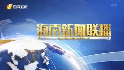 《海南新闻联播》2020年04月07日