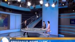 """海南潮 普惠性民办幼儿园 能否破解""""入园难""""?"""