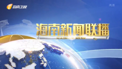 《海南新聞聯播》2020年06月08日