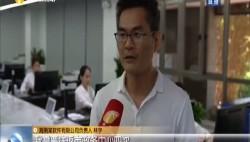 """海口江东新区政务服务中心正式启用 让""""园区的事不出园区"""""""