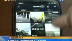 """海南启动""""全面禁毒宣传月""""系列活动"""