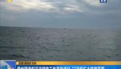 儋州籍渔船沉没搜救工作紧张进行 27日起扩大搜救范围