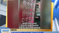 大學生研發無接觸電梯按鈕 可減少交叉感染