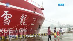 """上海:多艘舰船现身国客中心码头 """"雪龙2""""号收获最高关注"""