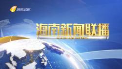 《海南新闻联播》2020年07月07日