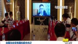 中国与中亚各国抗疫合作记