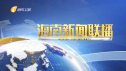 《海南新闻联播》2020年07月02日