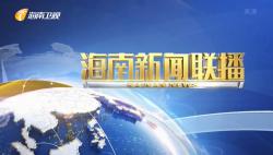 《海南新闻联播》2020年08月10日