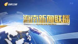《海南新闻联播》2020年08月11日
