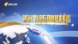 《海南新闻联播》2020年08月08日