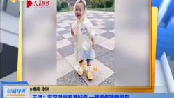 天津:宝宝对雨充满好奇 一顿操作萌翻网友