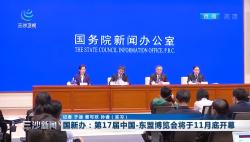 国新办:第17届中国-东盟博览会将于11月底开幕