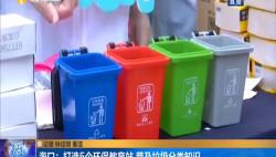 海口:打造5个环保教育站 普及垃圾分类知识