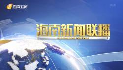 《海南新闻联播》2020年09月24日
