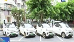 新能源汽车大会:海南新能源汽车产业发展前景广阔