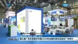 第三届广东科普嘉年华暨2020年全国科普日活动在广州举行