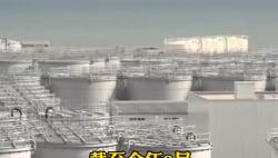 日本百万吨核污水或排入太平洋    环保组织:污水中的辐射物恐影响人类DNA