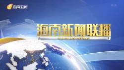 《海南新闻联播》2020年10月29日