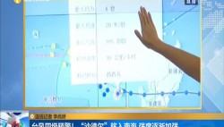 """台风四级预警!""""沙德尔""""移入南海 强度逐渐加强"""