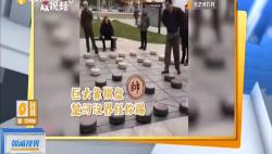 公园现巨型棋盘 下棋兼顾锻炼身体